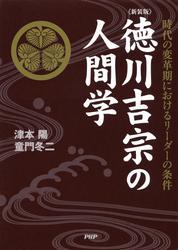 [新装版]徳川吉宗の人間学