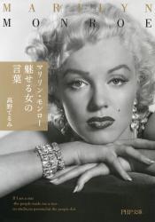 マリリン・モンロー 魅せる女の言葉