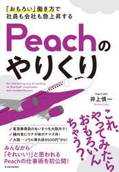 「おもろい」働き方で社員も会社も急上昇する Peachのやりくり