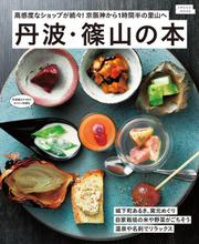 丹波・篠山の本