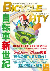 BICYCLE CITY 2019年5月号