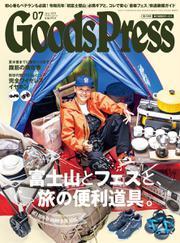 月刊GoodsPress(グッズプレス) (2019年7月号)