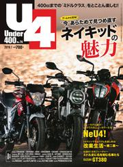 Under400(アンダーヨンヒャク) (No.76)