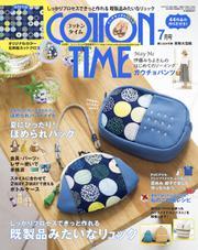 COTTON TIME(コットンタイム) (2019年7月号)