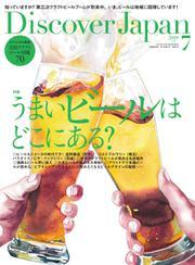 Discover Japan(ディスカバージャパン) (2019年7月号)