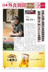 日本外食新聞 (2019/6/5号)