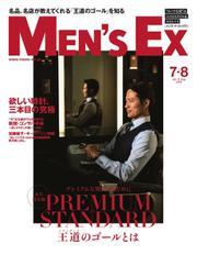MEN'S EX(メンズイーエックス) (2019年7・8月合併号)