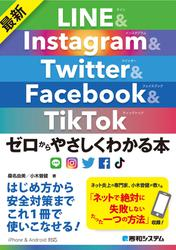 最新 LINE&Instagram&Twitter&Facebook&TikTok ゼロからやさしくわかる本