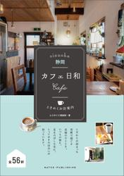 静岡 カフェ日和 ときめくお店案内