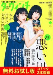 【無料】ダ・ヴィンチ お試し版 2019年7月号