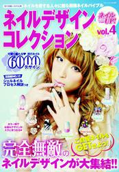 ネイルデザインコレクション vol. 4