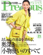 Precious(プレシャス) (2019年7月号)