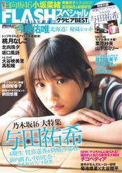 FLASH (フラッシュ) スペシャル (グラビア BEST 2019年 6月25日増刊号)