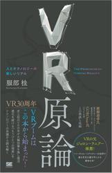 VR原論 人とテクノロジーの新しいリアル