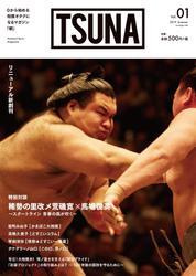 TSUNA Vol.01