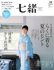 七緒(ななお) (Vol.58)