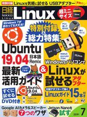 日経Linux(日経リナックス) (2019年7月号)