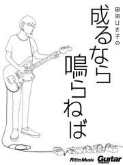 田渕ひさ子の成るなら鳴らねば ギター・マガジン・アーカイブ・シリーズ4