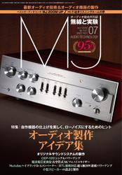 MJ無線と実験 (2019年7月号)