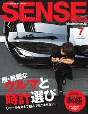 SENSE(センス) (2019年7月号)