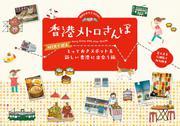 香港メトロさんぽ MTRで巡るとっておきスポット&新しい香港に出会う旅