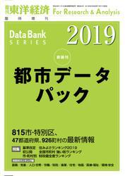 都市データパック 2019年版