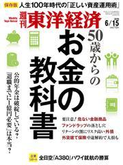週刊東洋経済 (2019年6/15号)