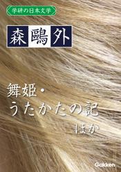 学研の日本文学 森鴎外 舞姫 うたかたの記 ヰタ・セクスアリス