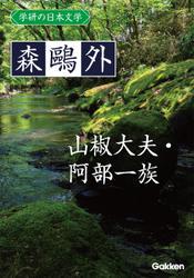 学研の日本文学 森鴎外 山椒大夫 阿部一族