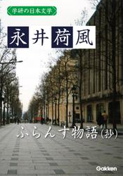 学研の日本文学 永井荷風 ふらんす物語(抄)