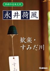 学研の日本文学 永井荷風 歓楽 すみだ川