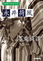 学研の日本文学 永井荷風 ?東綺譚