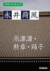 学研の日本文学 永井荷風 雨瀟瀟 勲章 踊子