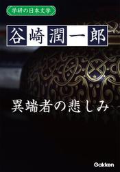 学研の日本文学 谷崎潤一郎 異端者の悲しみ