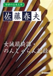 学研の日本文学 佐藤春夫 女誡扇綺譚 のんしゃらん記録