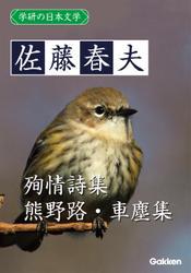 学研の日本文学 佐藤春夫 熊野路 殉情詩集 車塵集