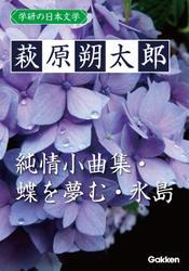 学研の日本文学 萩原朔太郎 蝶を夢む 純情小曲集 氷島