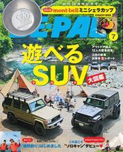 BE-PAL(ビーパル) (2019年7月号)
