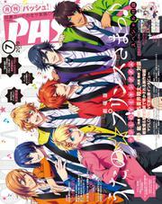 PASH!(パッシュ!) (2019年7月号)