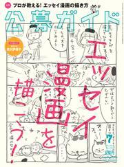 公募ガイド (7月号)