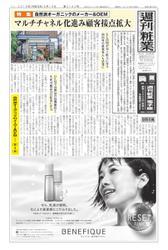 週刊粧業 (第3163号)