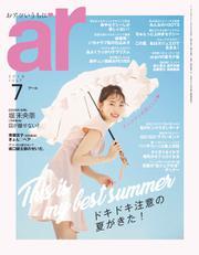 ar(アール) (2019年7月号)