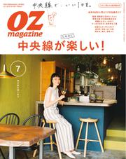 OZmagazine (オズマガジン)  (2019年7月号)