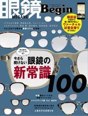 眼鏡Begin(ビギン) (Vol.26)