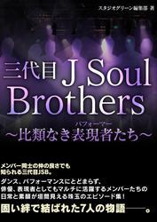 三代目J SOUL BROTHERS ~比類なき表現者たち~