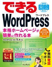 できるWordPress WordPress Ver. 5.x対応 本格ホームページが簡単に作れる本