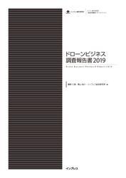 ドローンビジネス調査報告書2019
