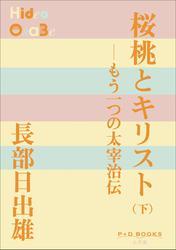 P+D BOOKS 桜桃とキリスト(下) ~もう一つの太宰治伝~