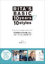RITA'S BASIC 10years 10styles 「10年愛せる10の着こなし」 リタ・ベーシックのすべて ~今までもこれからも。好きな服だけで生きていけます!~