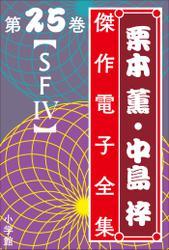 栗本薫・中島梓傑作電子全集25 [SF IV]